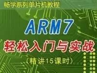 ARM7<font style='color:red;'>单片机</font>轻松入门与实践 — 畅学<font style='color:red;'>单片机</font>