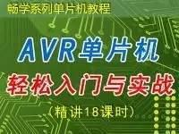 AVR<font style='color:red;'>单片机</font>轻松入门与实践 — 畅学<font style='color:red;'>单片机</font>