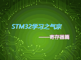 <font style='color:red;'>STM32</font>学习之气宗——寄存器篇